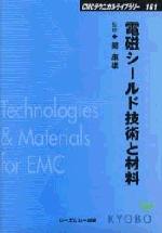 電磁シ-ルド技術と材料