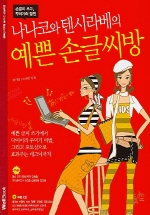 나나코와 텐시라베의 예쁜 손글씨방(CD1장포함)