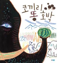 코끼리 똥 호박(웅진지식그림책 46)(양장본 HardCover)
