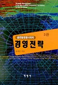 경영전략(글로벌경쟁시대의)(3판)