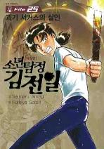 소년탐정 김전일. 25(애장판)