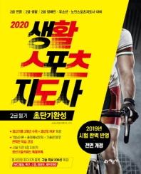 생활스포츠지도사 2급 필기 초단기완성(2020)(3판)