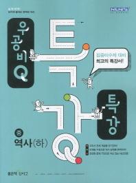 역사(하) 중(2013)
