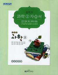 중학교 과학 2 자습서(2014)