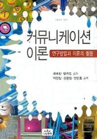 커뮤니케이션 이론(연구방법과 이론의 활용) ///3332