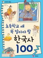 한국사 100(초등학교 때 꼭 알아야 할)