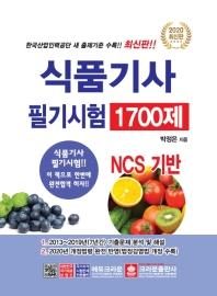 식품기사 필기시험 1700제(2020)(NCS 기반)