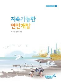 지속가능한 연안개발(2판)(해양과학총서 6)
