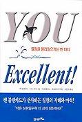 YOU EXCELLENT!:칭찬의 힘