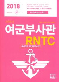 여군부사관 RNTC(2018)(서박사)