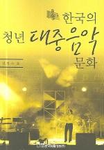 한국의 청년대중음악 문화