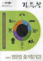 영문법즐겨찾기(2)(EBS기특한)(고1)(2008)