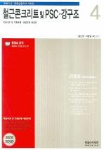 철근콘크리트 및 PSC 강구조(2008)(토목기사시리즈4)