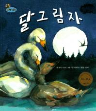달 그림자(하펫친구들 세계의 그림책 20)(양장본 HardCover)