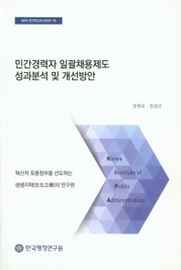 민간경력자 일괄채용제도 성과분석 및 개선방안(KIPA 연구보고서 2018-15)