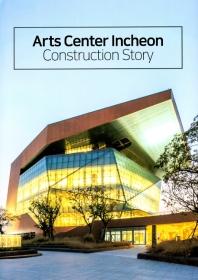 Arts Center Incheon Construction Story(양장본 HardCover)