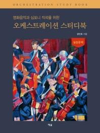 오케스트레이션 스터디북(실습문제)(영화음악과 심포니 작곡을 위한)
