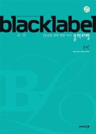 고등 국어 문학(블랙라벨)