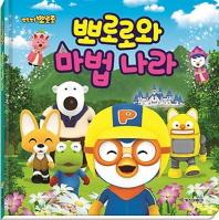 뽀로로와 마법나라(뽀롱뽀롱 뽀로로 감성동화 시리즈)(양장본 HardCover)