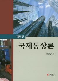 국제통상론(개정판)(양장본 HardCover)