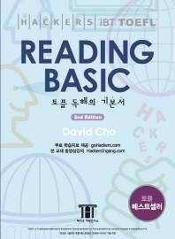 Hackers TOEFL Reading Basic(iBT)(해커스 토플 리딩 베이직)(개정판)