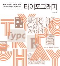 타이포그래피