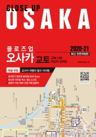 클로즈업 오사카(2020-21)(전면개정판)