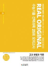 고등 화법과 작문 고3 수능기출 선택과목 25회 모의고사(2021)(2022 수능대비)(리얼 오리지널)