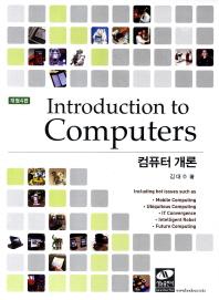 컴퓨터 개론(개정판 4판)