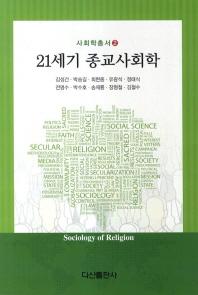 21세기 종교사회학(사회학총서 2)