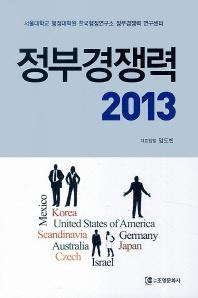정부경쟁력 2013