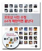 포토샵 사진 수정 64개 패턴이면 끝난다(CD-ROM 1장포함)    ☞ 서고위치:SH 3  *[구매하시면 품절로 표기 됩니다]