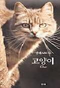 고양이(창해 ABC북 14)