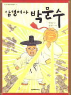 암행어사 박문수(개정판)(한겨레 옛이야기 9)