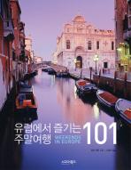 유럽에서 즐기는 주말여행 101