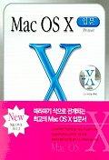 MAC OS X 입문(CD-ROM 1장포함)