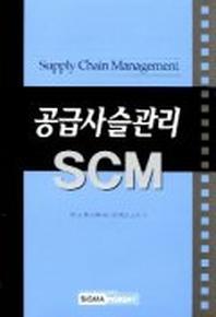 공급사슬관리 SCM