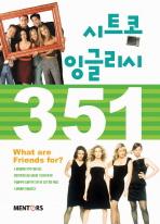 시트콤 잉글리시 351