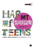 MT 정치외교학 (나의 미래 공부 12)(반양장)