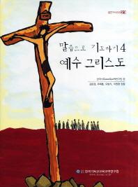 말씀으로 기도하기. 4: 예수 그리스도(CD1장포함)(셈연구 시리즈 23)(스프링)