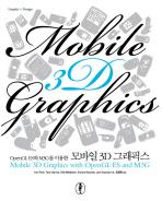 모바일 3D 그래픽스(OPEN GL ES와 M3G를 이용한)