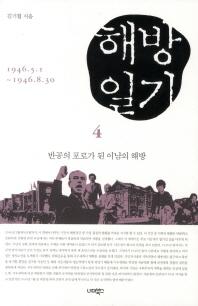 해방일기. 4: 반공의 포로가 된 이남의 해방