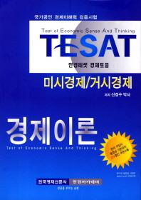 TESAT(한경태셋 경제토플) 경제이론: 미시경제 거시경제(2011) (무료배송)