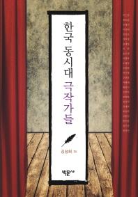 한국 동시대 극작가들(양장본 HardCover)