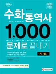 수화통역사 1차 필기 1000문제로 끝내기(2016)(개정판)