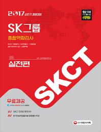 SKCT SK그룹 종합역량검사: 실전편(2017 상반기 채용대비)