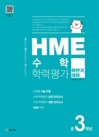 HME 수학학력평가 초3학년(하반기 대비)(2020)