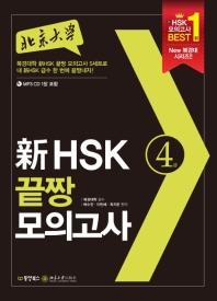 신 HSK 끝짱 모의고사 4급(북경대학)(CD1장포함)