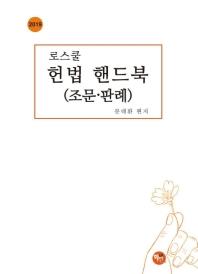 로스쿨 헌법 핸드북(조문,판례)(2019)