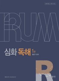 심화 독해 세트(IRUM)(박문각편입 X 이룸 시리즈)(전2권)